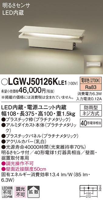 パナソニック Panasonic 照明器具LED門柱灯 電球色 拡散タイプ 防雨型明るさセンサ付 パネル付型 白熱電球40形1灯器具相当LGWJ50126KLE1