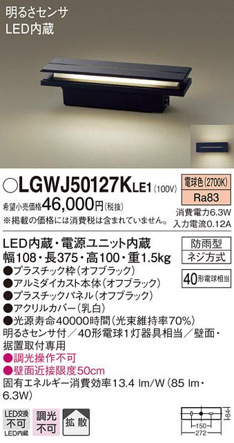 パナソニック Panasonic 照明器具LED門柱灯 電球色 拡散タイプ 防雨型明るさセンサ付 パネル付型 白熱電球40形1灯器具相当LGWJ50127KLE1