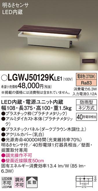 LGWJ50129KLE1エクステリア 明るさセンサー付き LED門柱灯 電球色 非調光 拡散タイプ 防雨型パネル付型 白熱電球40形1灯器具相当Panasonic 照明器具 屋外用 玄関灯