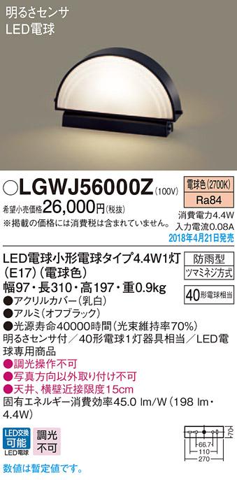 パナソニック Panasonic 照明器具LED門柱灯 電球色 防雨型明るさセンサ付 白熱電球40形1灯器具相当LGWJ56000Z