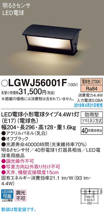 パナソニック Panasonic 照明器具LED門柱灯 電球色 防雨型明るさセンサ付 パネル付型 白熱電球40形1灯器具相当LGWJ56001F