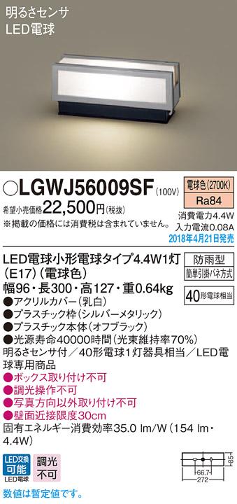 パナソニック Panasonic 照明器具LED門柱灯 電球色 防雨型明るさセンサ付 白熱電球40形1灯器具相当LGWJ56009SF
