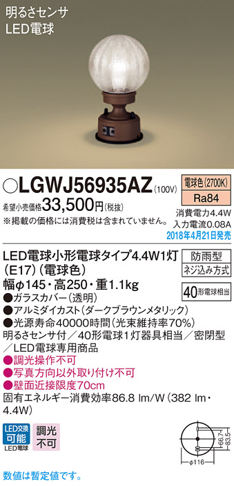パナソニック Panasonic 照明器具LED門柱灯 電球色 密閉型 防雨型明るさセンサ付 白熱電球40形1灯器具相当LGWJ56935AZ