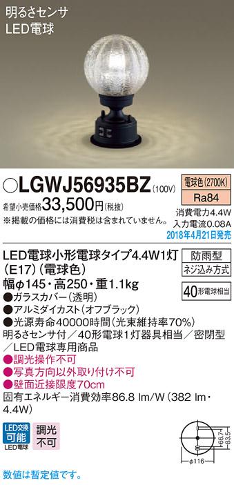 パナソニック Panasonic 照明器具LED門柱灯 電球色 密閉型 防雨型明るさセンサ付 白熱電球40形1灯器具相当LGWJ56935BZ