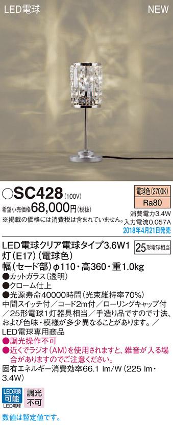 パナソニック Panasonic 照明器具LEDテーブルスタンド シャンデリング 電球色中間スイッチ付 転倒スイッチ付(転倒時消灯)白熱電球25形1灯器具相当SC428