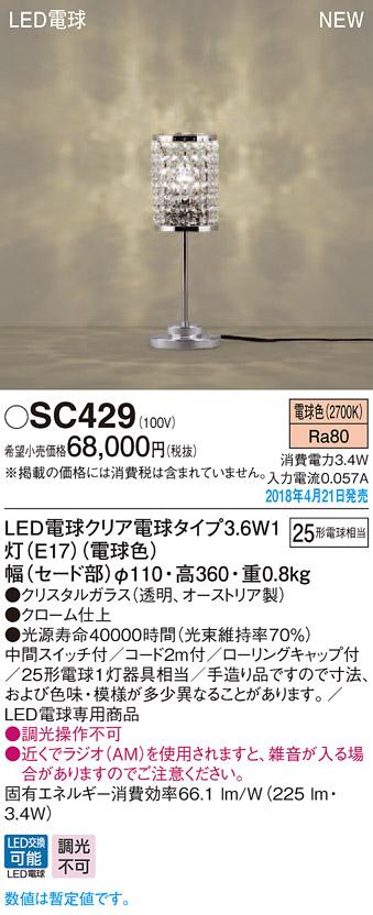 パナソニック Panasonic 照明器具LEDテーブルスタンド シャンデリング 電球色中間スイッチ付 転倒スイッチ付(転倒時消灯)白熱電球25形1灯器具相当SC429