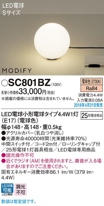 パナソニック Panasonic 照明器具LEDフロアスタンド 電球色 卓上型中間スイッチ付 MODIFY 白熱電球25形1灯器具相当SC801BZ