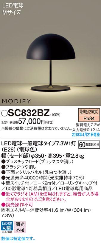 パナソニック Panasonic 照明器具LEDフロアスタンド 電球色 卓上型中間スイッチ付 MODIFY パネル付型 白熱電球60形1灯器具相当SC832BZ