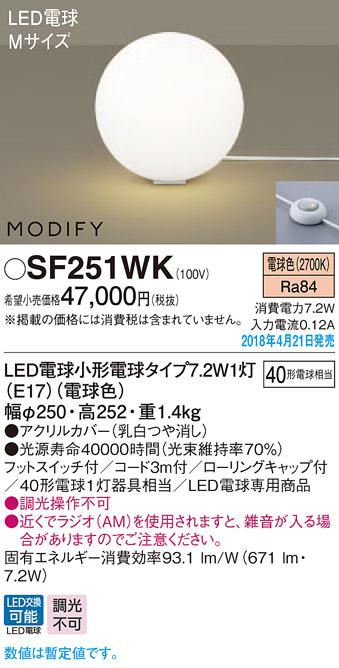 パナソニック Panasonic 照明器具LEDフロアスタンド 電球色フットスイッチ付 MODIFY 白熱電球40形1灯器具相当SF251WK