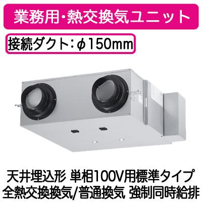 パナソニック Panasonic 業務用・熱交換気ユニット天井埋込形 単相100V用標準タイプFY-250ZD10