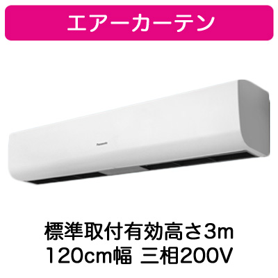 パナソニック Panasonic エアーカーテン標準取付有効高さ3m 120cm幅 三相200VFY-30ELT1