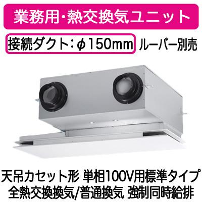 ●パナソニック Panasonic 業務用・熱交換気ユニット天吊カセット形 単相100V用標準タイプFY-350ZB10