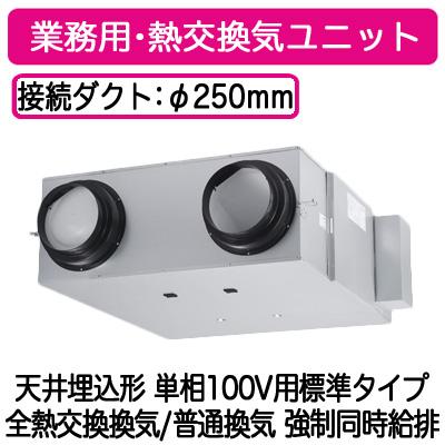 ●パナソニック Panasonic 業務用・熱交換気ユニット天井埋込形 単相100V用標準タイプFY-800ZD10