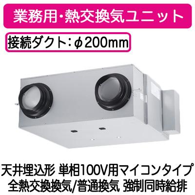 ●パナソニック Panasonic 業務用・熱交換気ユニット天井埋込形 単相100V用マイコンタイプFY-M650ZD10
