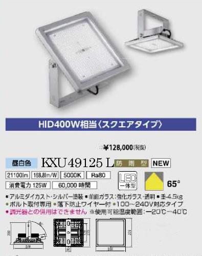 ★コイズミ照明 施設照明屋外用 LEDハイパワー投光器 防雨型HID400W相当 スクエアタイプ 昼白色KXU49125L