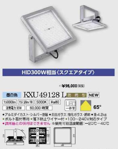 ★コイズミ照明 施設照明屋外用 LEDハイパワー投光器 防雨型HID300W相当 スクエアタイプ 昼白色KXU49128L
