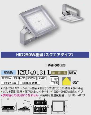 ★コイズミ照明 施設照明屋外用 LEDハイパワー投光器 防雨型HID250W相当 スクエアタイプ 昼白色KXU49131L