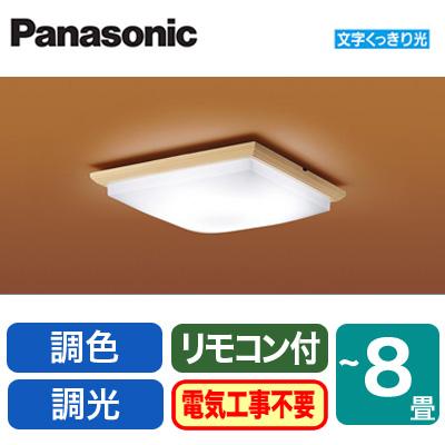 パナソニック Panasonic 照明器具LED和風シーリングライト 調光・調色タイプLSEB8023K【~8畳】