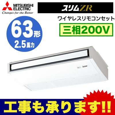 三菱電機 業務用エアコン 天井吊形スリムZR (ムーブアイ搭載)シングル63形PCZ-ZRMP63KLR(2.5馬力 三相200V ワイヤレス)