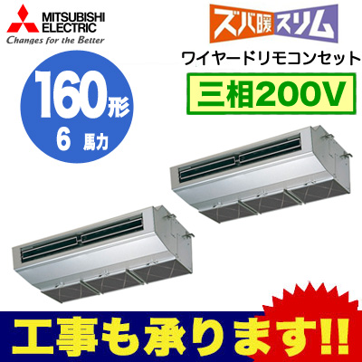 三菱電機 業務用エアコン 厨房用ズバ暖スリム 同時ツイン160形PCZX-HRMP160HR(6馬力 三相200V ワイヤード)