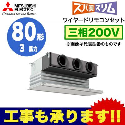 三菱電機 業務用エアコン 天井ビルトイン形ズバ暖スリム シングル80形PDZ-HRMP80GR(3馬力 三相200V ワイヤード)