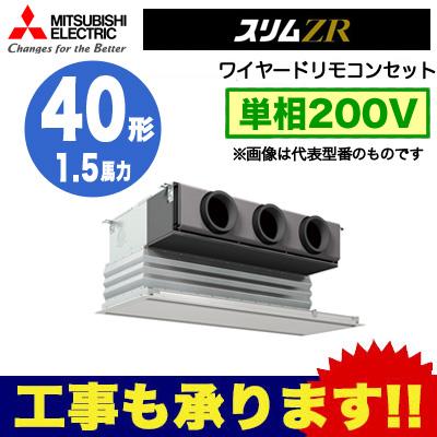 三菱電機 業務用エアコン 天井ビルトイン形スリムZR シングル40形PDZ-ZRMP40SGR(1.5馬力 単相200V ワイヤード)