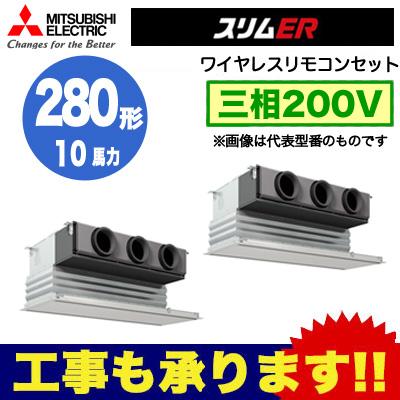 三菱電機 業務用エアコン 天井ビルトイン形スリムER 同時ツイン280形PDZX-ERP280GR(10馬力 三相200V ワイヤレス)