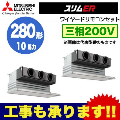 三菱電機 業務用エアコン 天井ビルトイン形スリムER 同時ツイン280形PDZX-ERP280GR(10馬力 三相200V ワイヤード)
