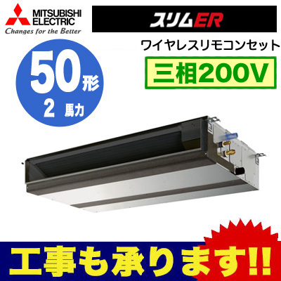 三菱電機 業務用エアコン 天井埋込形スリムER シングル50形PEZ-ERMP50DR(2馬力 三相200V ワイヤレス)