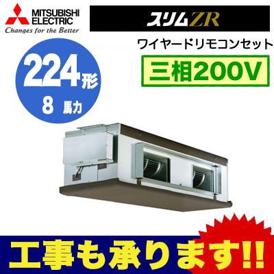 三菱電機 業務用エアコン 天井埋込形スリムZR シングル224形PEZ-ZRP224BR(8馬力 三相200V ワイヤード)