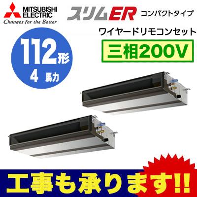 三菱電機 業務用エアコン 天井埋込形スリムER 室外機コンパクトタイプ 同時ツイン112形PEZX-ERMP112DT(4馬力 三相200V ワイヤード)