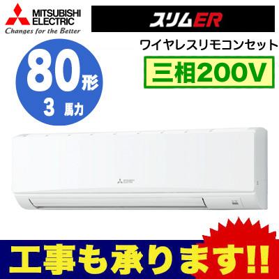 三菱電機 業務用エアコン 壁掛形スリムER シングル80形PKZ-ERMP80KLR(3馬力 三相200V ワイヤレス)