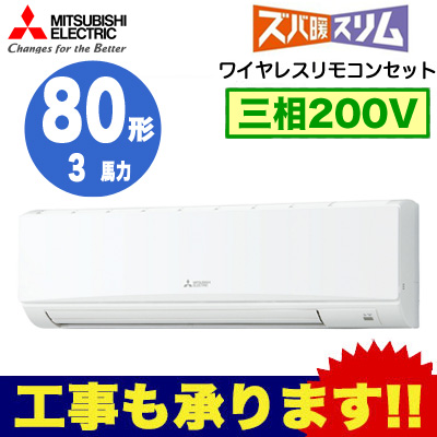 三菱電機 業務用エアコン 壁掛形ズバ暖スリム シングル80形PKZ-HRMP80KLR(3馬力 三相200V ワイヤレス)
