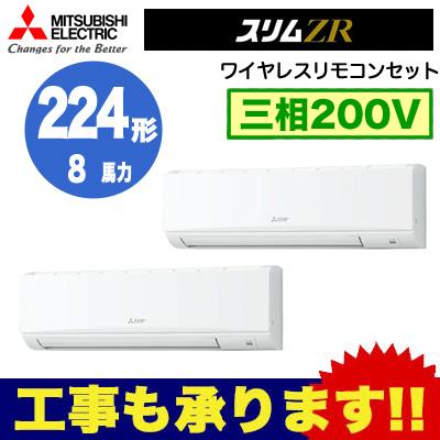 三菱電機 業務用エアコン 壁掛形スリムZR 同時ツイン224形PKZX-ZRP224KLR(8馬力 三相200V ワイヤレス)