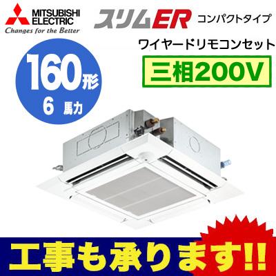 三菱電機 業務用エアコン 4方向天井カセット形<ファインパワーカセット>スリムER 室外機コンパクトタイプ(ムーブアイセンサーパネル)シングル160形PLZ-ERMP160EET(6馬力 三相200V ワイヤード)