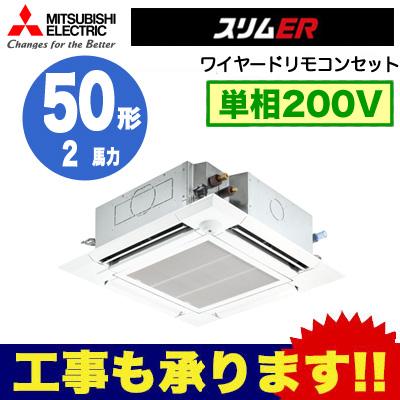 三菱電機 業務用エアコン 4方向天井カセット形<ファインパワーカセット>スリムER(ムーブアイセンサーパネル)シングル50形PLZ-ERMP50SEER(2馬力 単相200V ワイヤード)