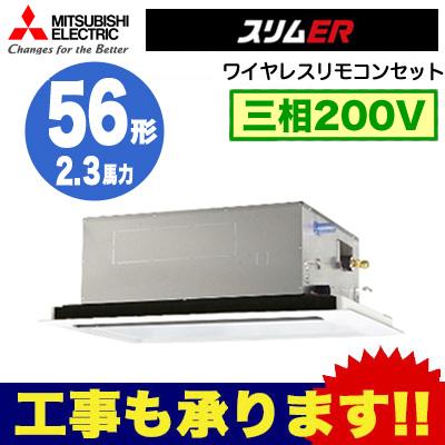 三菱電機 業務用エアコン 2方向天井カセット形スリムER(標準パネル) シングル56形PLZ-ERMP56LR(2.3馬力 三相200V ワイヤレス)