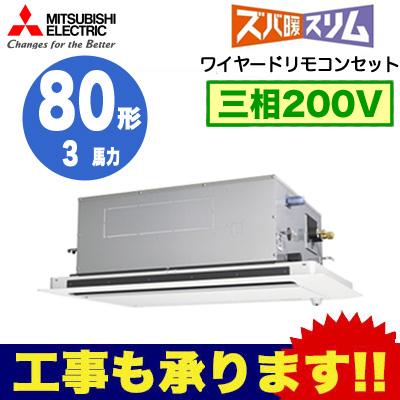 三菱電機 業務用エアコン 2方向天井カセット形ズバ暖スリム(人感ムーブアイセンサーパネル) シングル80形PLZ-HRMP80LFR(3馬力 三相200V ワイヤード)