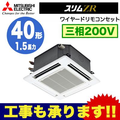三菱電機 業務用エアコン 4方向天井カセット形<コンパクトタイプ>スリムZR シングル40形PLZ-ZRMP40JR(1.5馬力 三相200V ワイヤード)