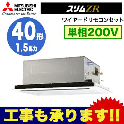 三菱電機 業務用エアコン 2方向天井カセット形スリムZR(標準パネル) シングル40形PLZ-ZRMP40SLR(1.5馬力 単相200V ワイヤード)
