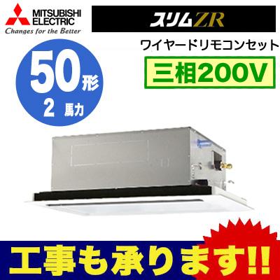 三菱電機 業務用エアコン 2方向天井カセット形スリムZR(標準パネル) シングル50形PLZ-ZRMP50LR(2馬力 三相200V ワイヤード)