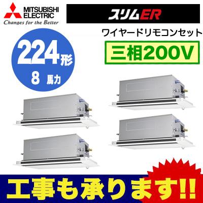 三菱電機 業務用エアコン 2方向天井カセット形スリムER(ムーブアイセンサーパネル) 同時フォー224形PLZD-ERP224LER(8馬力 三相200V ワイヤード)
