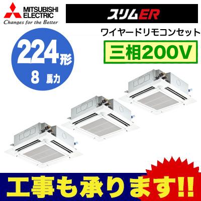 三菱電機 業務用エアコン 4方向天井カセット形<ファインパワーカセット>スリムER(ムーブアイセンサーパネル)同時トリプル224形PLZT-ERP224EER(8馬力 三相200V ワイヤード)