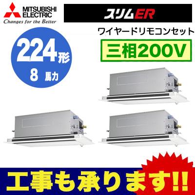 三菱電機 業務用エアコン 2方向天井カセット形スリムER(ムーブアイセンサーパネル) 同時トリプル224形PLZT-ERP224LER(8馬力 三相200V ワイヤード)