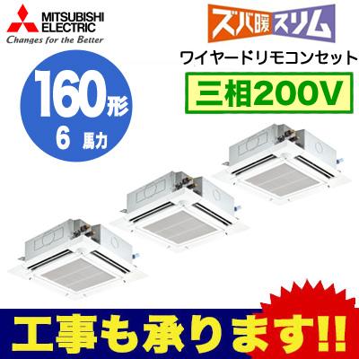 三菱電機 業務用エアコン 4方向天井カセット形ズバ暖スリム(人感ムーブアイセンサーパネル)同時トリプル160形PLZT-HRMP160EFR(6馬力 三相200V ワイヤード)