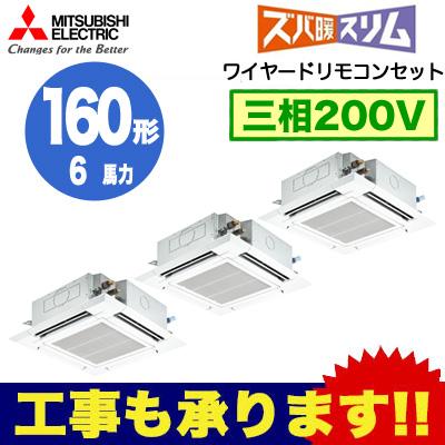 三菱電機 業務用エアコン 4方向天井カセット形ズバ暖スリム(標準パネル)同時トリプル160形PLZT-HRMP160ER(6馬力 三相200V ワイヤード)