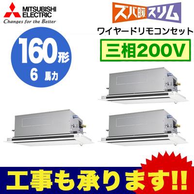 三菱電機 業務用エアコン 2方向天井カセット形ズバ暖スリム(人感ムーブアイセンサーパネル) 同時トリプル160形PLZT-HRMP160LFR(6馬力 三相200V ワイヤード)