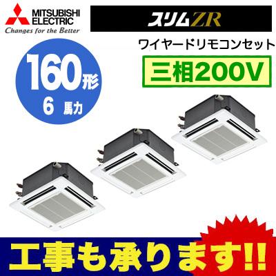 三菱電機 業務用エアコン 4方向天井カセット形<コンパクトタイプ>スリムZR 同時トリプル160形PLZT-ZRMP160JR(6馬力 三相200V ワイヤード)