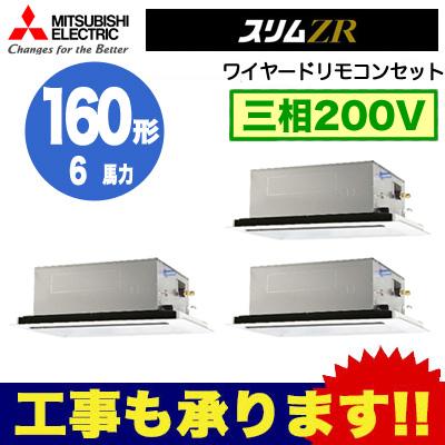 三菱電機 業務用エアコン 2方向天井カセット形スリムZR(標準パネル) 同時トリプル160形PLZT-ZRMP160LR(6馬力 三相200V ワイヤード)