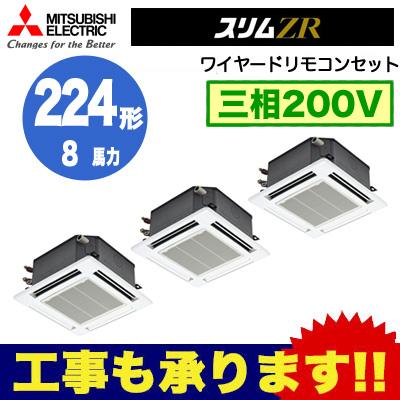 三菱電機 業務用エアコン 4方向天井カセット形<コンパクトタイプ>スリムZR 同時トリプル224形PLZT-ZRP224JR(8馬力 三相200V ワイヤード)